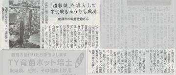 園芸新聞記事