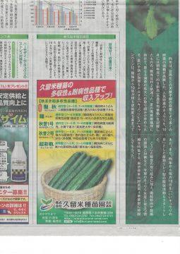 20170322農業新聞キュウリ企画広告