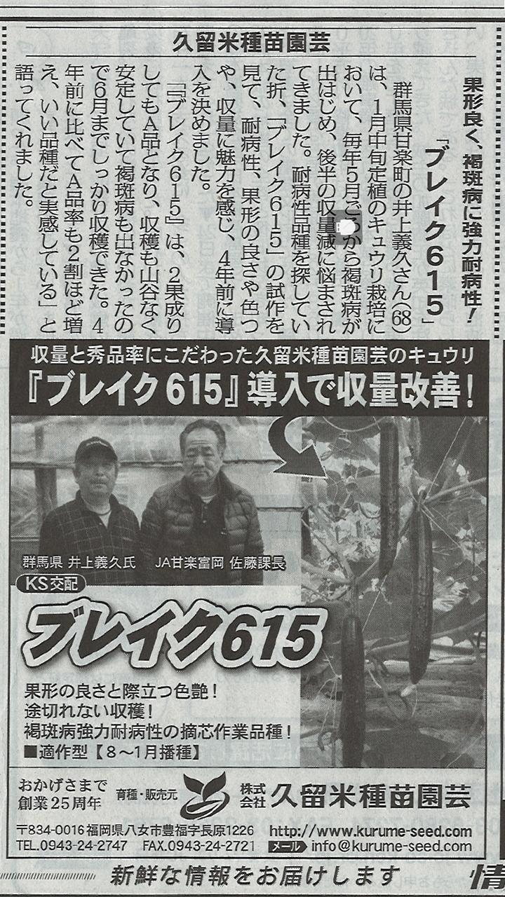 2017年4月19日掲載日本農業新聞情報畑 井上義久様「ブレイク615」記事